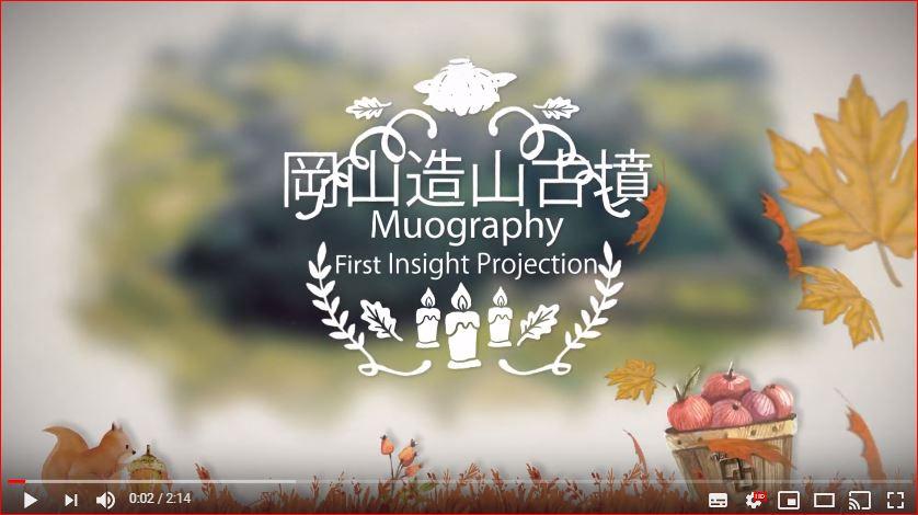 ミュオグラフィ造山古墳ビデオ