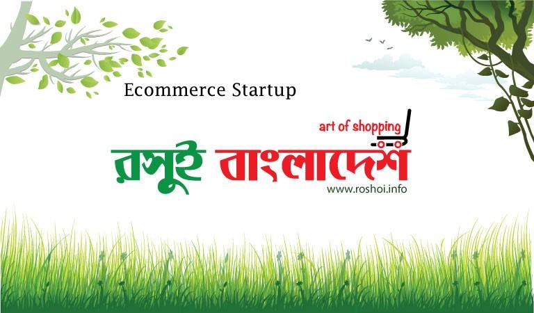 Roshoi Bangladesh