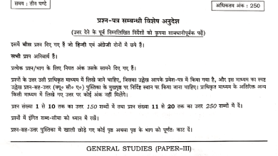 Photo of General Studies Paper 3  UPSC Civil Service Mains Exam 2019
