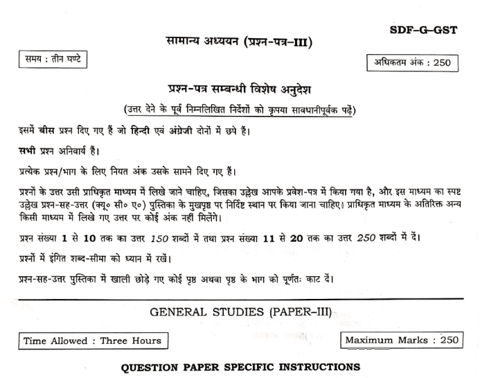 UPSC GS 3 mains question paper