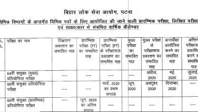 Photo of BPSC Exam Calendar 2020-21 Released Download pdf of Exam Schedule
