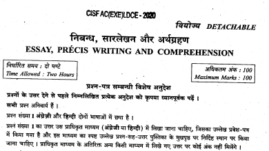 Photo of UPSC CISF AC Exe LDC Exam 2020 Question Paper pdf Download
