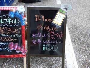 i@Q福岡西新店置き看板