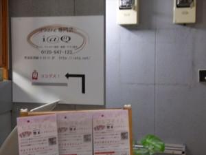 i@Q福岡西新店案内看板