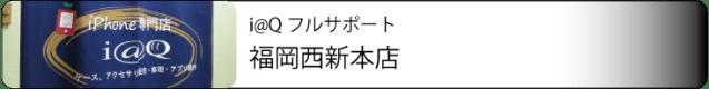 iatQフルサポート_福岡西新本店