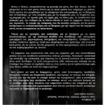 Incognita Sperans (2013)