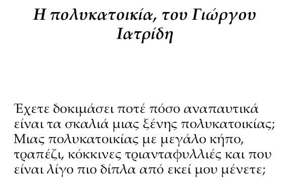 iatridis-ebook