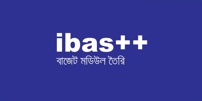 ibas++ Budget Preparation Module how to submit ibas++, how to make ibas++ bill, ibas++ 12 token entry 4 ibas++ tutorial 9, ibas++ আইবাস প্লাস প্লাস, bd govment employ open ibas++