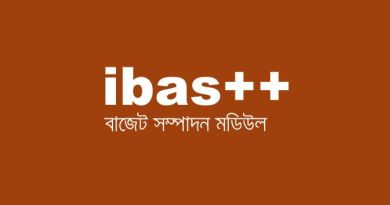 ibas++ Budget Execution Module ibas++ salary in bangladesh 2020 ibas++ gpf how to open ibas++ account