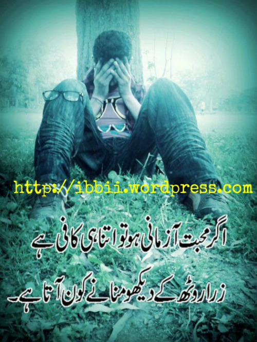 Sad Wallpapers With Quotes In English Udaas Shayri Urdu Poetry