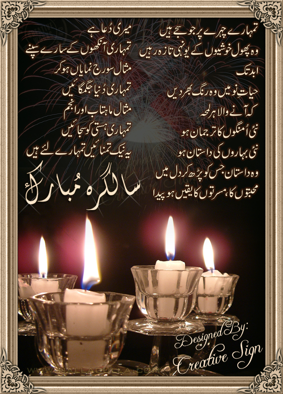 Urdu Birthday Poetry Urdu Poetry