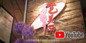 I-Beauty Medispa Introduction Video