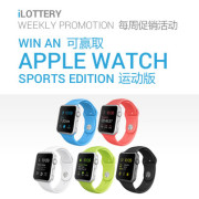 iBET iLOTTERY WEEKLY PROMOTION - WIN AN APPLE WATCH SPORTS EDITION