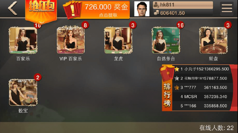 Check How Many iBET iAG Grab Red Envelope You Get-4