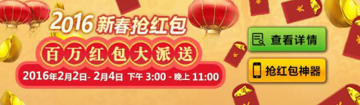 How to Grab Red Envelope in iBET iAG(Asia Gaming)-1