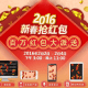 iBET 2016 AG Million Red Envelope Grab As Possible As You Can-1