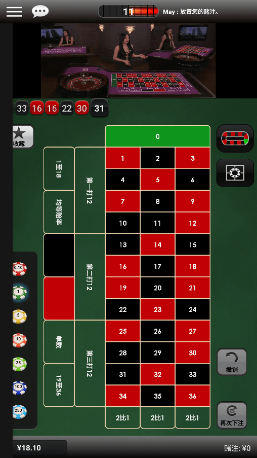 Mobile version of PT Roulette not only provide real dealer timely image, but offer clear and simple screen of betting place to you. Even if you are first time to play, you can also immediately get started!