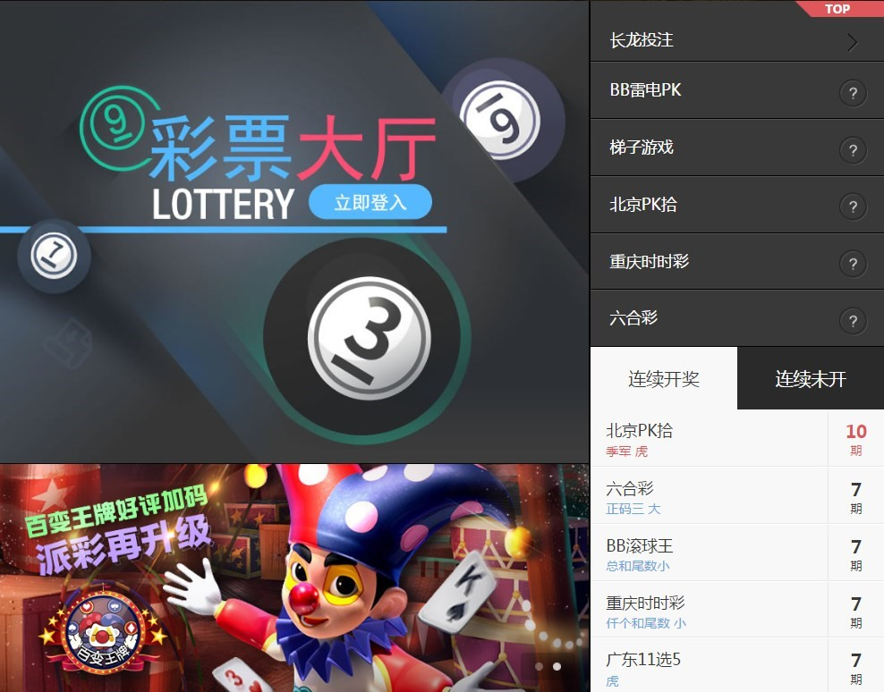 4.Lottery game