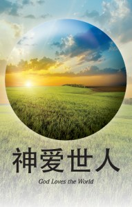 Tract - Chinese - God Loves the World cover