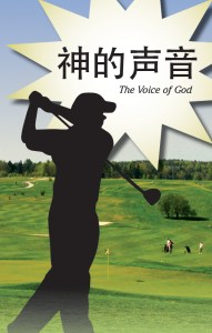Tract - Chinese - The Voice of God cover