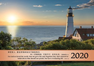 Calendar 2020 Chinese cover