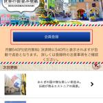 無料アプリ登録方法
