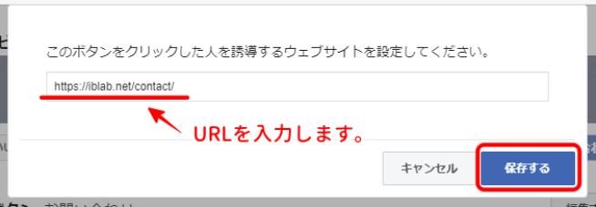 【2019年版】Facebookページの作成方法_22