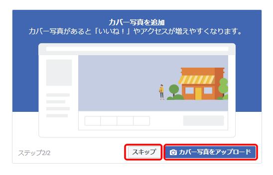 【2019年版】Facebookページの作成方法_06