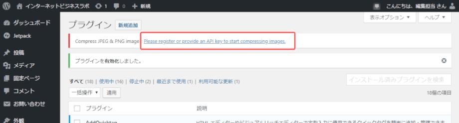 CompressJPEG&PNGimages_03_アカウント登録が必要