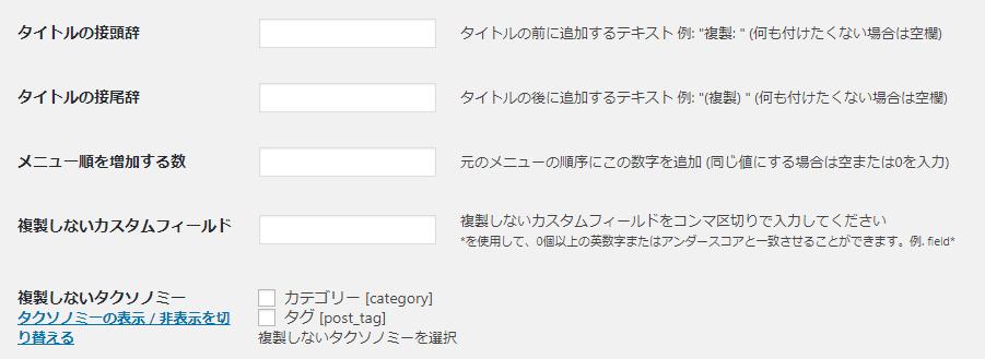 Duplicate_Postのインストール・設定方法_04_2