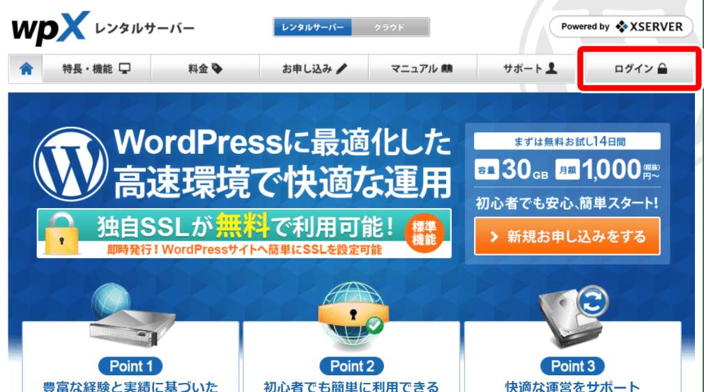 WordPressの運用に特化した「wpXレンタルサーバー」の契約手順_02_2