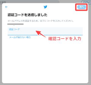 twitter_05_認証コードを入力