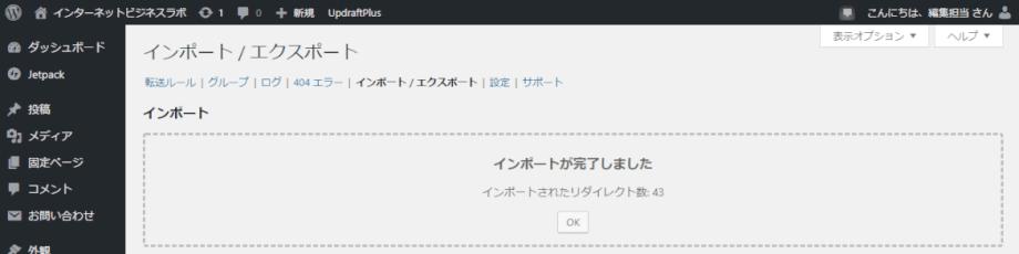 プラグイン解説_Redirection_22_インポート完了