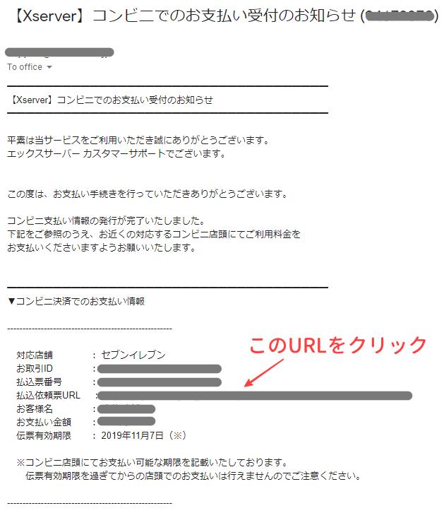 エックスドメイン_12_支払いに関するメール