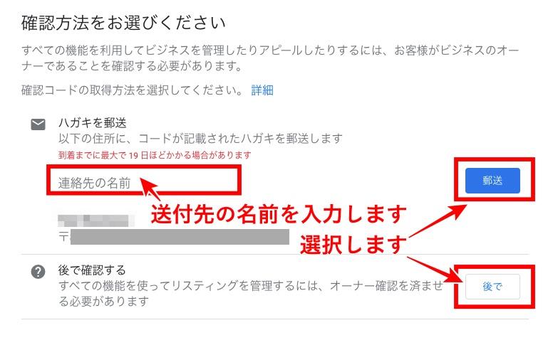 12_googleマイビジネス_確認方法の追加