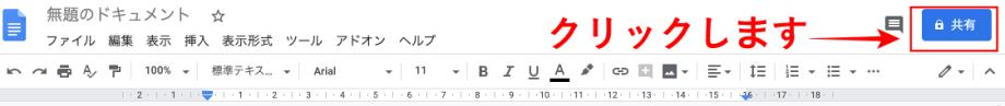 Googleドキュメント_共有