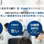 GMOあおぞらネット銀行_アイキャッチ