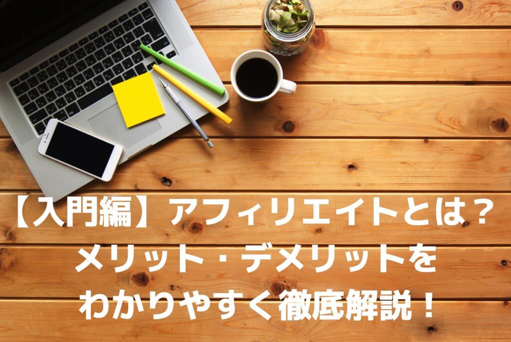 【入門編】アフィリエイトとは?メリット・デメリットをわかりやすく徹底解説!
