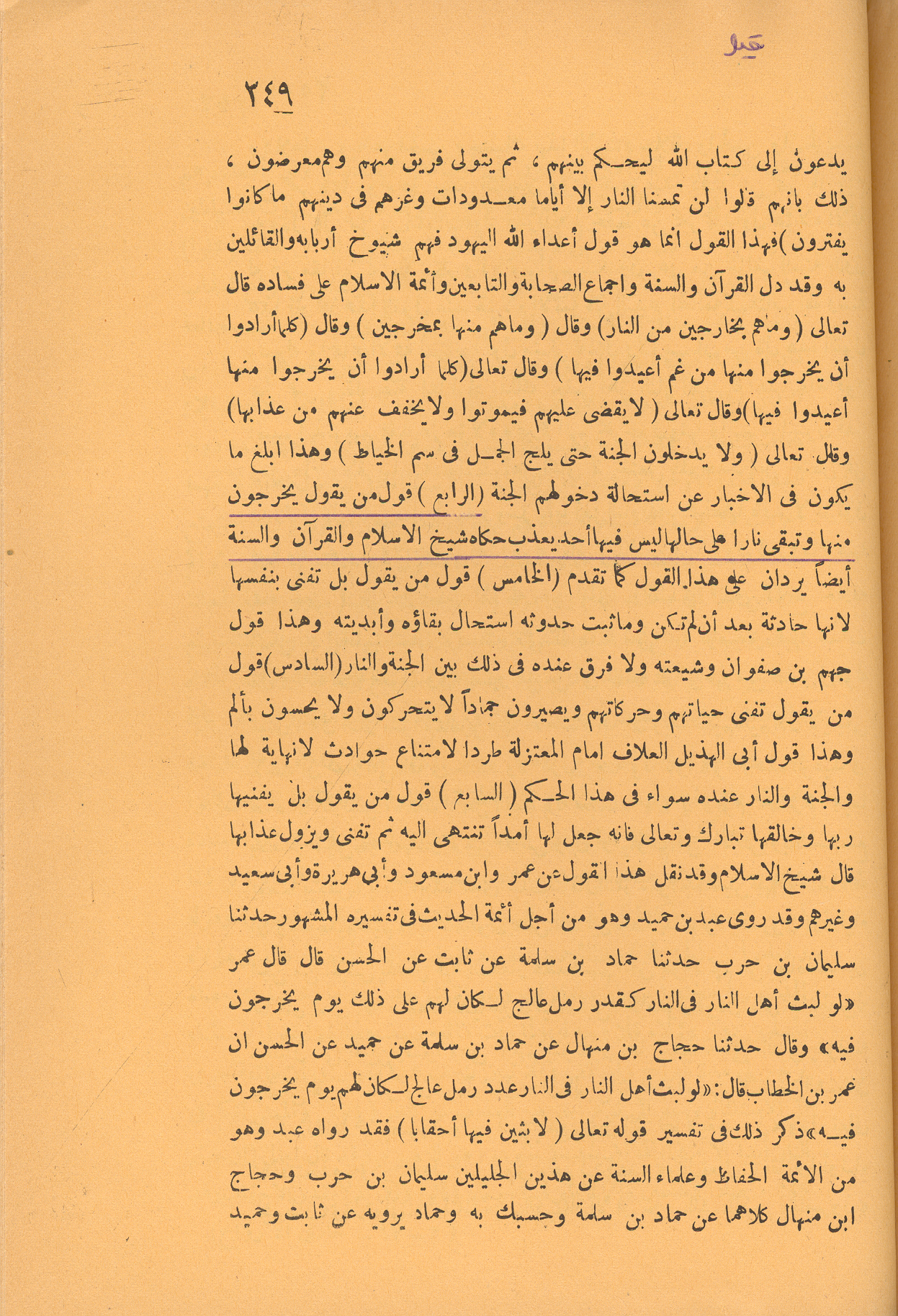 Page ou Ibn Qayyim rapporte la parole de Ibn Taymiyya sur l enfer