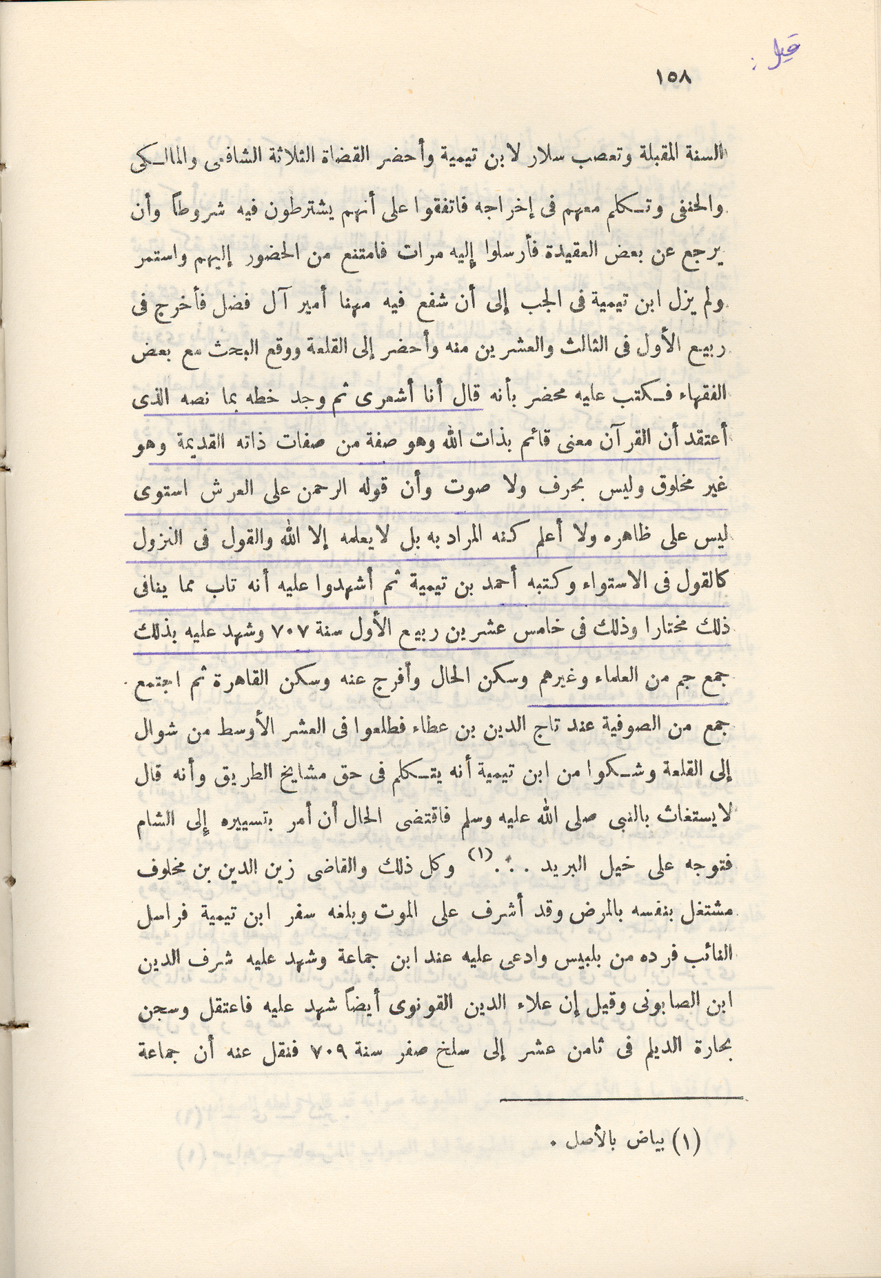 Description du repentir de Ibn Taymiyya