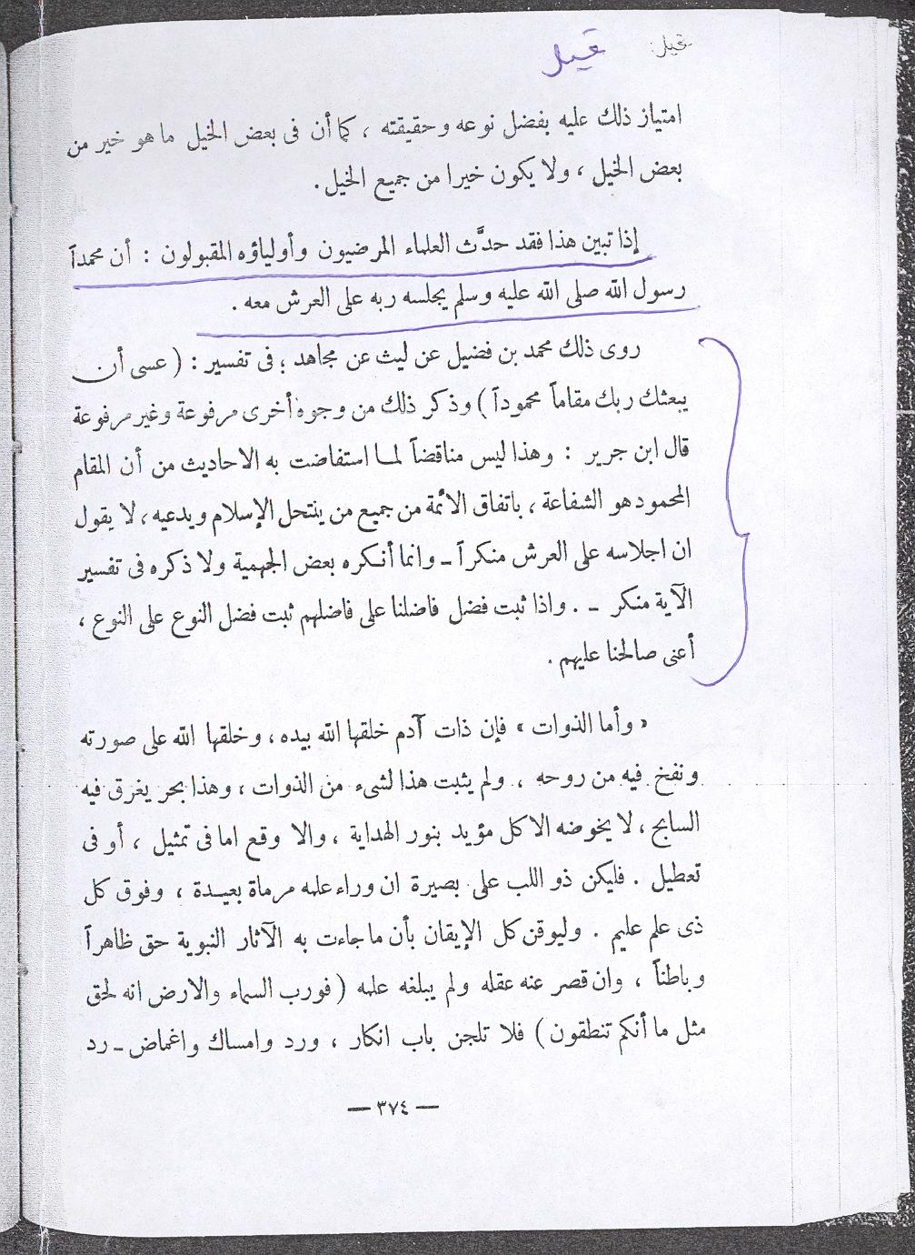 Page de vol 4 Majmou