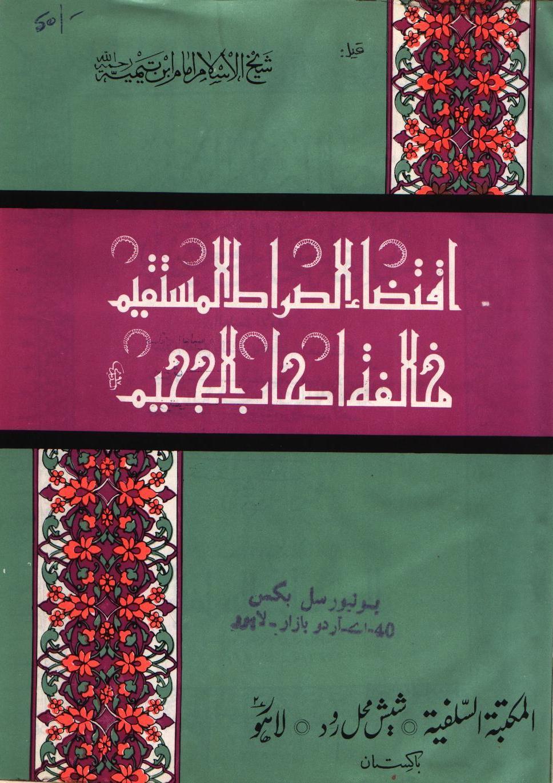Page de titre de iqtida