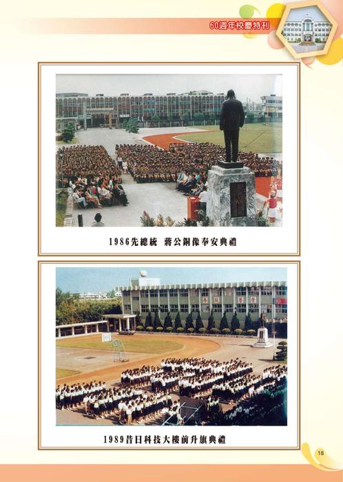 http://i0.wp.com/ibook.ltcvs.ilc.edu.tw/books/a0168/1/ 羅東高商六十週年校慶特刊