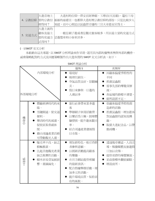 中國の汚染タンパク質輸出問題 - Protein adulteration in China - JapaneseClass.jp