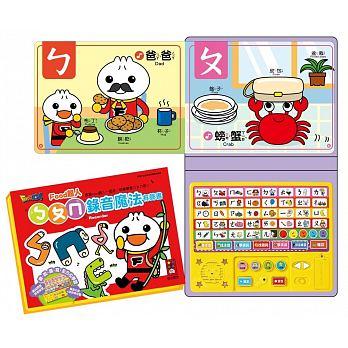 ㄅㄆㄇ錄音魔法有聲書【FOOD超人】 – IBookiee – 愛塔豬 – 中文童書
