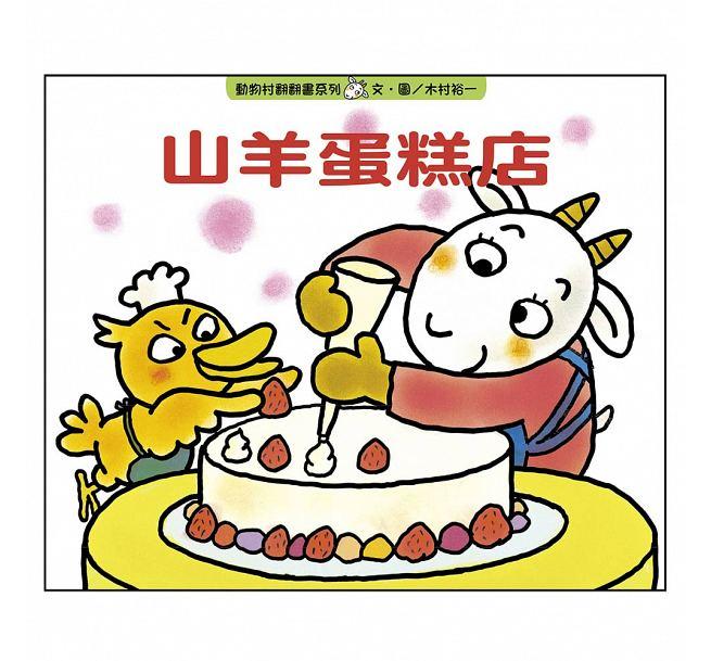 山羊蛋糕店 – IBookiee – 愛塔豬 – 中文童書