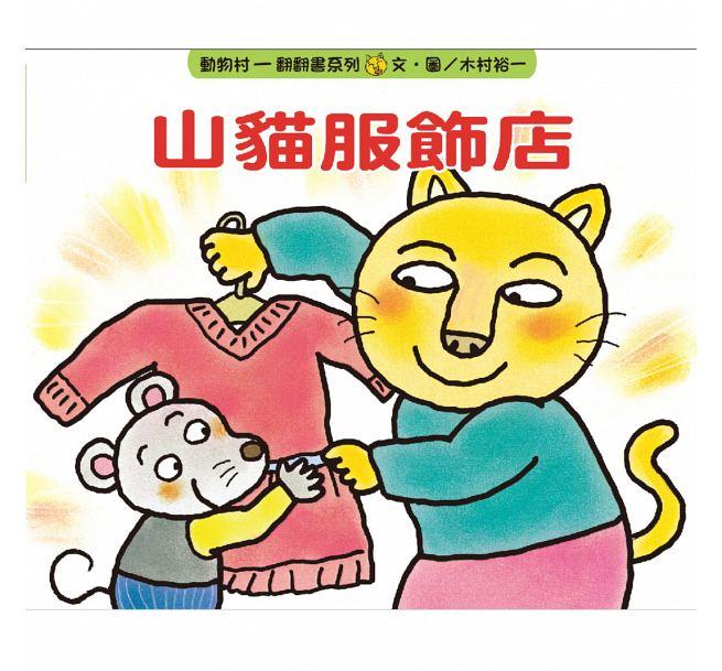 山貓服飾店 – IBookiee – 愛塔豬 – 中文童書