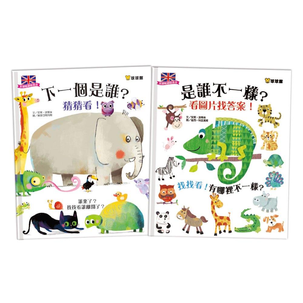 猜猜看,找找看!:下一個是誰? + 是誰不一樣?(全2冊) – IBookiee – 愛塔豬 – 中文童書