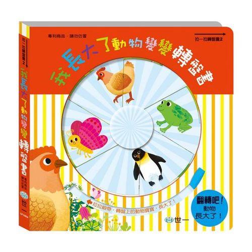 一起動手玩:我長大了動物變變轉盤書 – IBookiee – 愛塔豬 – 中文童書