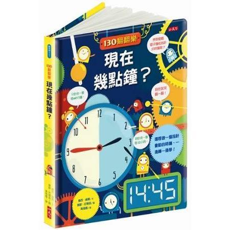130翻翻樂:現在幾點鐘? – IBookiee – 愛塔豬 – 中文童書